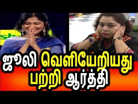 ஜூலி வெளியேறியது பற்றி ஆர்த்தி | Bogg Boss Aarthi replies to Julie eviction | Tamil Cinema News