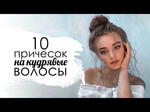 10 ПРИЧЕСОК НА КАЖДЫЙ ДЕНЬ ДЛЯ КУДРЯВЫХ