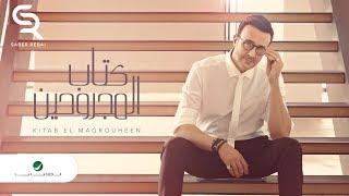 Saber Rebai ... Kitab El Magrouheen - Lyrics 2019 | صابر الرباعي  ... كتاب المجروحين - بالكلمات