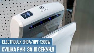 Сушилка для рук Electrolux EHDA/HPF-1200W: обзор, отзывы