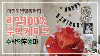초간단수박케이크와 어린이 생일 홈파티