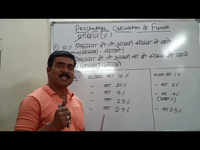 Amazing Tricks of Percentage calculation
