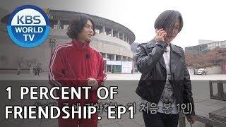 1 Percent of Friendship I 1%의 우정 - Ep.1 [ENG/2018.06.25]