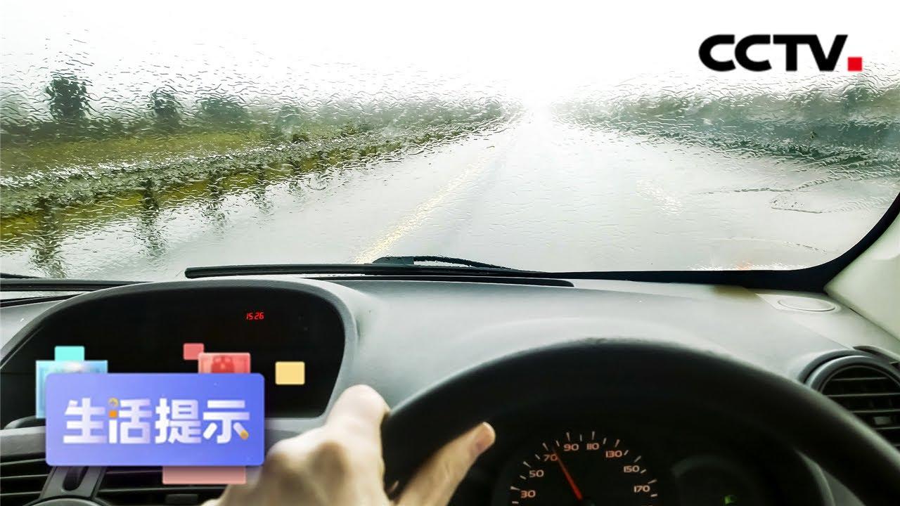 雨天车灯使用讲究多!老司机都不一定知道   生活提示 20200804
