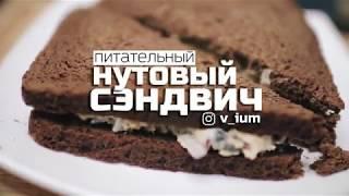 Нутовый сэндвич - питательный перекус от Vasilina Ium