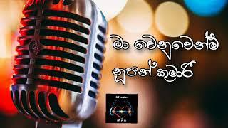 Ma wenuwenma nupan kumari - මා වෙනුවෙන්ම නූපන් කුමාරී - Thiwanka dilshan | Music Max
