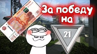 5000 рублей ЗА ПОБЕДУ 1 против 5 на РМ в варфейсwarface