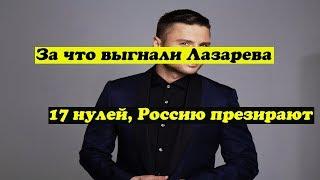 Почему Сергея Лазарева выгнали с Евровидения?