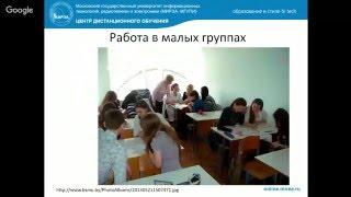 Электронное обучение в вузе: изменяя традиционную систему