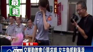 勤教求婚記 警專班對修成正果-民視新聞