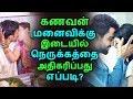 கணவன் மனைவிக்கு இடையில் நெருக்கத்தை அதிகரிப்பது எப்படி? | Tamil Health Tips | Latest News