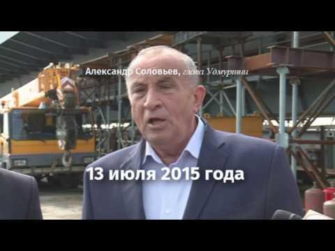 Глава Удмуртии Соловьев! Ну и когда достроят ваш хваленый мост?