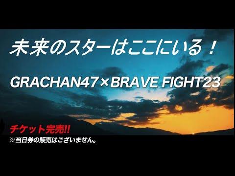 GRACHAN47×BRAVEファイト23 大会トレーラー