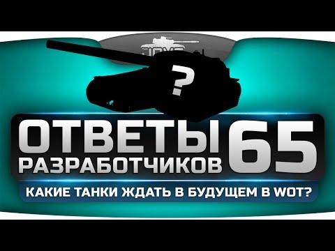 Видео, Ответы Разработчиков 65. Какие танки ждать в WoT в будущем