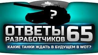 Ответы Разработчиков #65. Какие танки ждать в WoT в будущем?