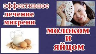 лечение мигрени молоком и яйцом.народные рецепты.