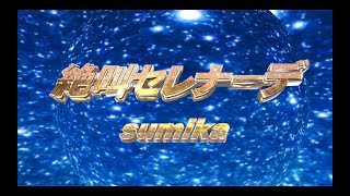 sumika / 絶叫セレナーデ【Music Video】