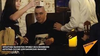 В Баку выстроилась огромная очередь ради лидера Rammstein