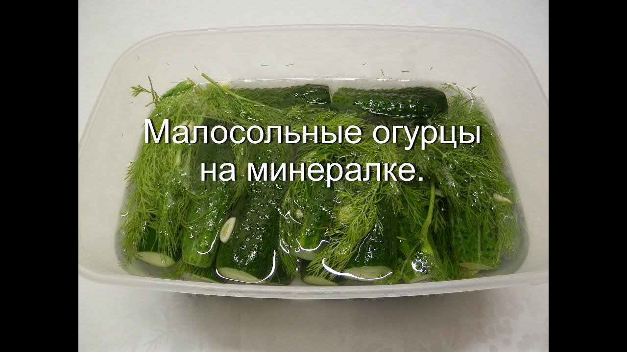 рецепт огурцы в минералке