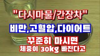 다시마물간장차/비만/고혈압환자/다이어트/꾸준히 마시면 …