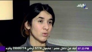 شاهد.....الفتاة الايزيدية نادية مراد تتحدث عن بشاعة و قسوة نساء داعش