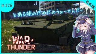 【WarThunder】とあるおおかみのだめだめ戦車戦【Vtuber】*176