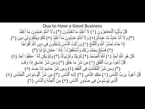 Dua to have a good business