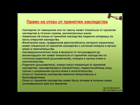 7. Отказ от принятия наследства
