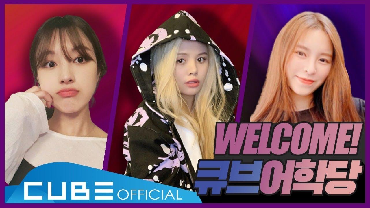 CLC와 칯팅데이 #02] Welcome! 큐브어학당 [FULL Version]