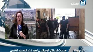 مراسلة الإخبارية: سلطات الاحتلال الإسرائيلي تعيد فتح المسجد الأقصى