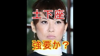 鈴木砂羽、共演者とのトラブル。どういう人なの!? 鳳恵弥 動画 27