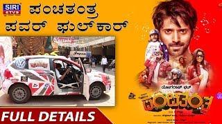 ಪಂಚತಂತ್ರ ಪವರ್ ಫುಲ್ಕಾರ್ Panchatantra New Kannada Movie Yogaraj Bhat