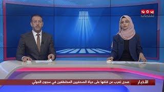 اخر الاخبار | 21 - 11 - 2019 | تقديم صفاء عبدالعزيز وهشام جابر | يمن شباب