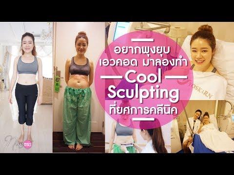 REVIEW || ยศการ คลีนิค กับการทำ Cool Sculpting นีน่าทดลองเอง พุงยุบ เอวคอดจริง!! || NinaBeautyWorld - วันที่ 26 Apr 2018