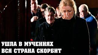 Умepлa в мучениях... Сегодня ушла из жизни великая и легендарная Ирина Антонова