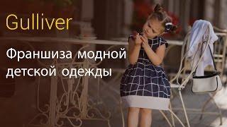 видео Франшиза магазина детской одежды Gulliver