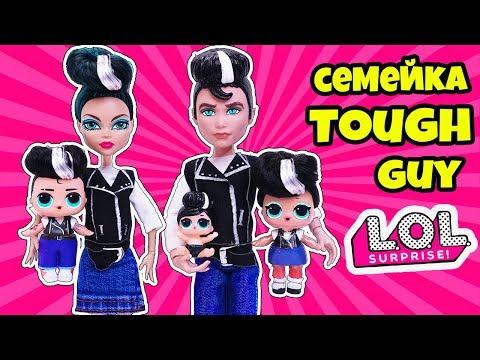 СЕМЕЙКА Tough Guy Куклы ЛОЛ Сюрприз! Мультик LOL Families Surprise Dolls Распаковка  Дабл Бабл