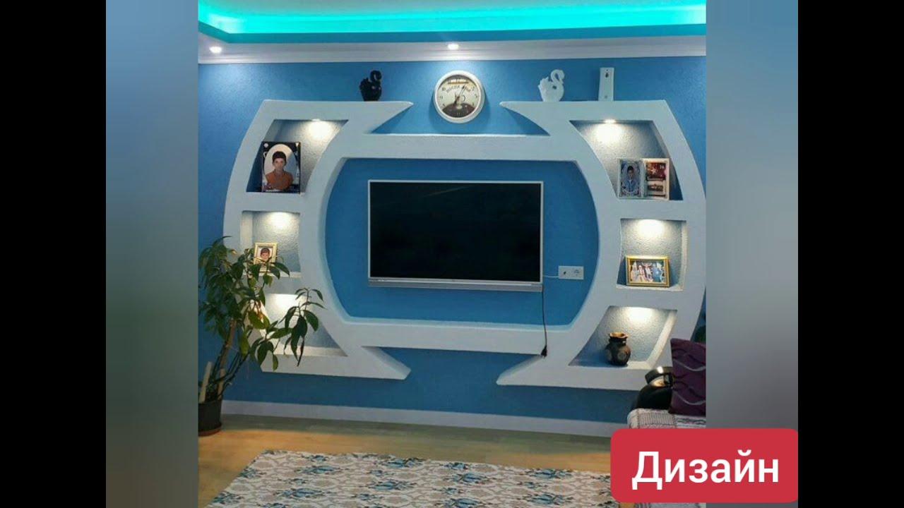 дизайн стен из гипсокартона/ gypsum tv wall design/ gipsli televizorning devor dizayni