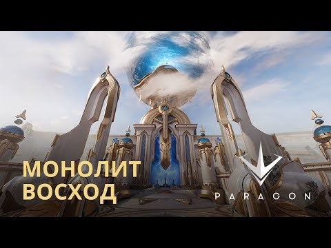 видео: paragon - Обновление 0.43   Монолит: Восход