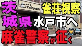 【茨城県水戸市】雀荘視察!麻雀警察が征く【麻雀cafe panda】