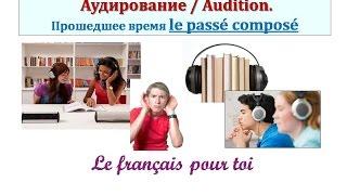 Уроки французского #70: Аудирование. Passé composé / Прошедшее завершенное время
