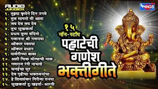 गणेश चतुर्थी स्पेशल: शीर्ष 15 Pahateche गणेश Bhaktigeete | पहाटेची गणेश भक्तीगीते