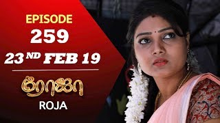 ROJA Serial | Episode 259 | 23rd Feb 2019 | Priyanka | SibbuSuryan | SunTV Serial | Saregama TVShows