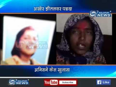 Shital Khulasa   IN SOLAPUR NEWS
