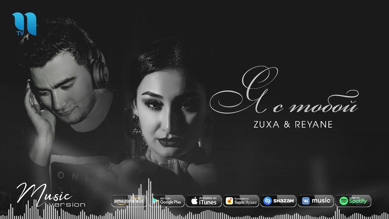 Zuxa & Reyane | Зуха & Реяне - Я с тобой (music version) MyTub.uz