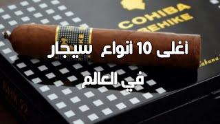 أغلى 10 أنواع السيجار في العالم
