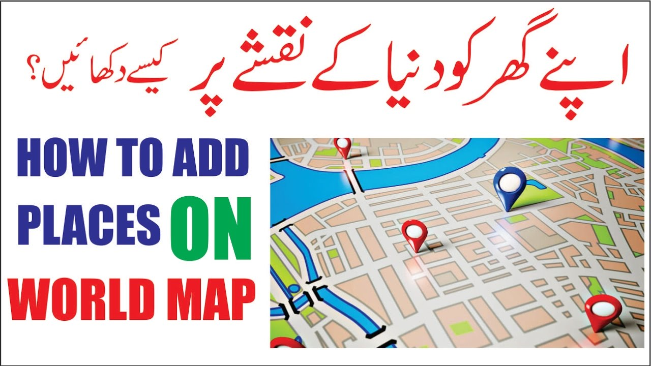 How to add your home at world map hindi and urdu youtube how to add your home at world map hindi and urdu gumiabroncs