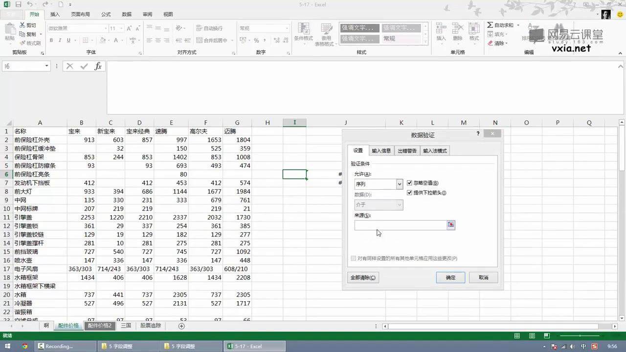 課時45 index與match函數 - YouTube