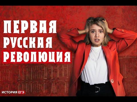 Первая русская революция I ЕГЭ История | Эля Смит