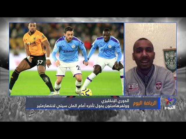 خسارة مريرة لمانشسترسيتي وانتصارمهم للرجاء المغربي والتعادل سيد الأحكام في لقاء حطين وتشرين